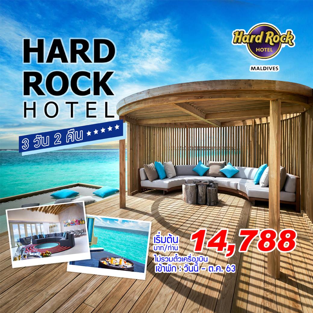 Hard Rock Hotel Maldives Jan 2020